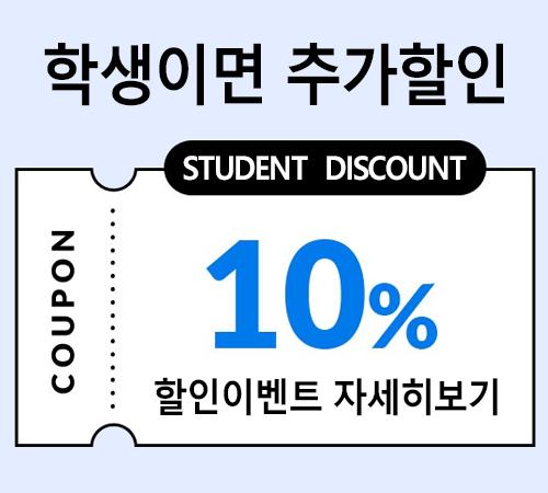 추가10%할인<br>학생할인이벤트